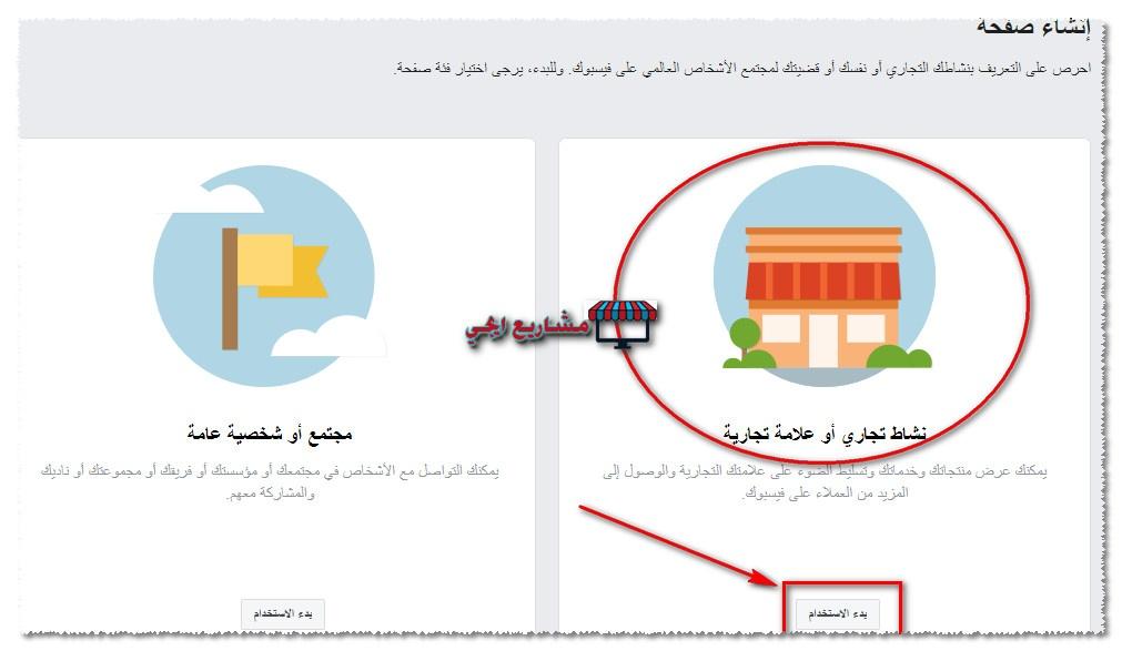 انشاء صفحة فيس بوك للشركة