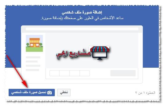 طريقه عمل صفحه على الفيس بوك التجاره