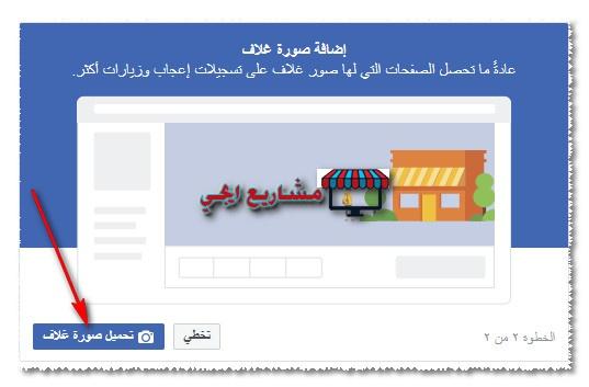 انشاء صفحة رسمية على الفيس بوك