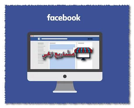 انشاء صفحة فيس بوك تجارية