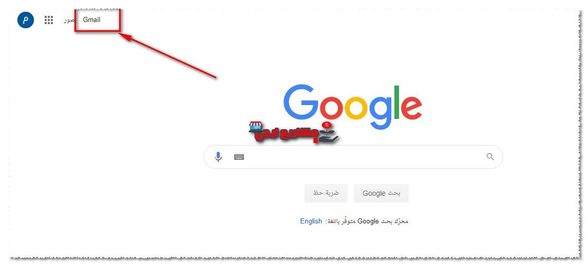 gmail تسجيل الدخول