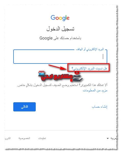 Gmail تسجيل الدخول البريد