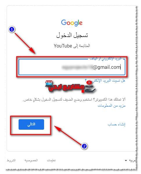 يوتيوب تسجيل الدخول