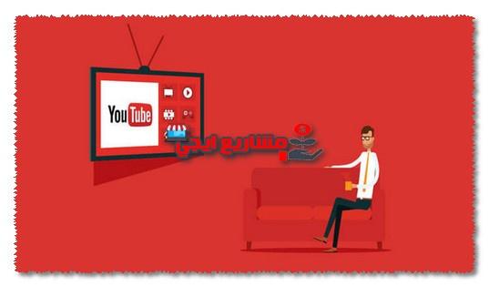 كيفية عمل قناه على يوتيوب وربطها بأدسنس