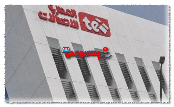 شركة المصرية للاتصالات