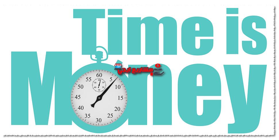 تعريف ادارة الوقت
