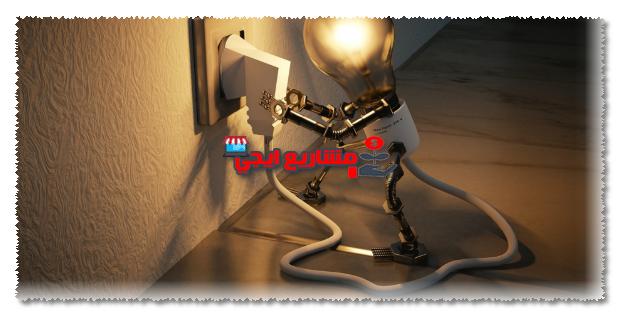 ادخال قراءة عداد الكهرباء
