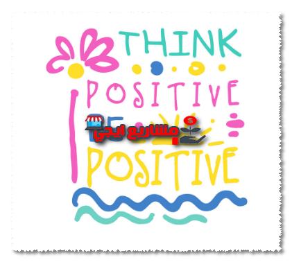 التحفيز الإيجابي