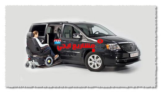 مشروع نقل ذوي الاحتياجات الخاصة