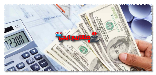 تكاليف الخدمات التي تقدمها مصلحة الشهر العقاري