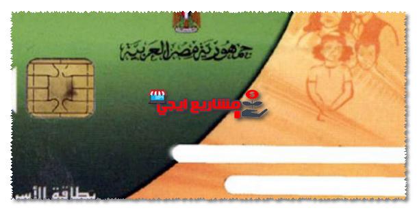 كيفية تحديث بيانات البطاقة التموينية عبر موقع دعم مصر