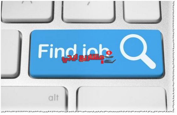 مواقع توظيف