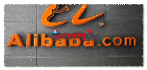 خطوات الاستيراد من موقع علي بابا