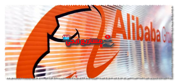 كيفية معرفة أسعار المنتجات قبل الشراء على موقع علي بابا ؟