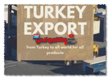 أهم السلع المصدرة والمستوردة من وإلى تركيا