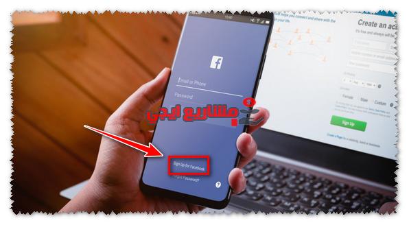 طريقة عمل الفيس بوك على الهاتف