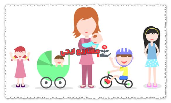 مشروع جليسة الأطفال والمسنين