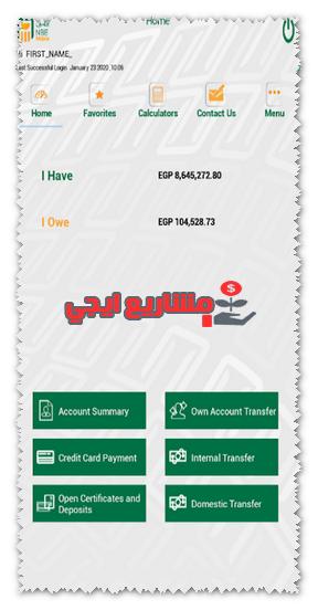 استعلام عن رصيد البنك الاهلى المصري