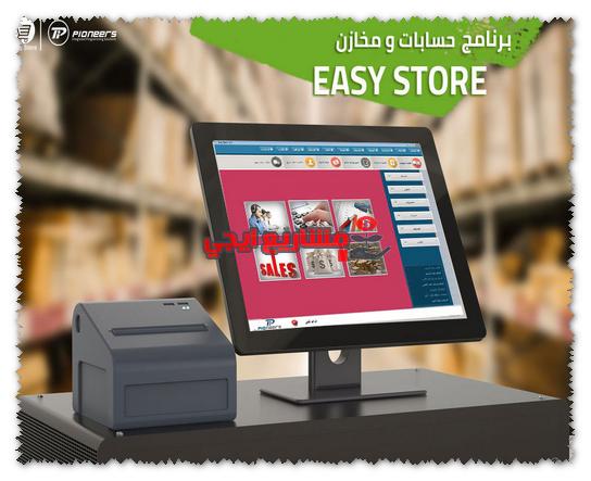 تحميل برنامج حسابات ومخازن easy store