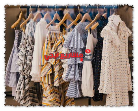 بيع الملابس الجاهزة