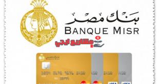 فيزا مشتريات بنك مصر