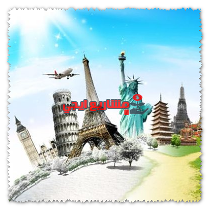 أسماء شركات السفر والسياحة
