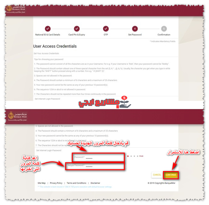 التسجيل في بنك مصر اون لاين