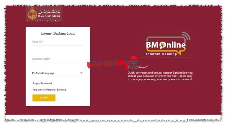 كيفية تفعيل خدمة بنك مصر اون لاين