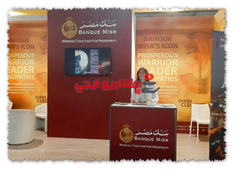 خدمة عملاء بنك مصر الخط الساخن