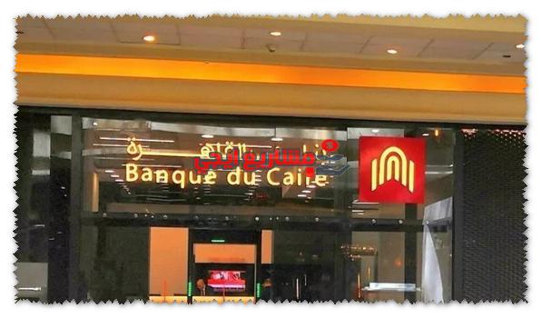 رقم خدمة عملاء بنك القاهرة الخط الساخن