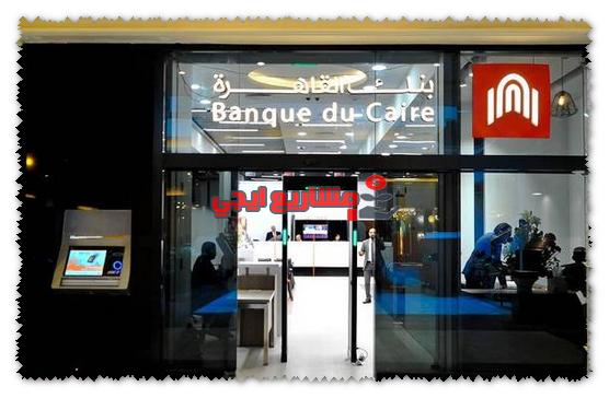شكاوى بنك القاهرة