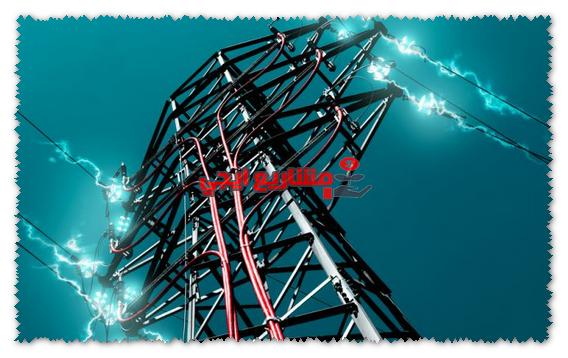 ارقام شركة الكهرباء