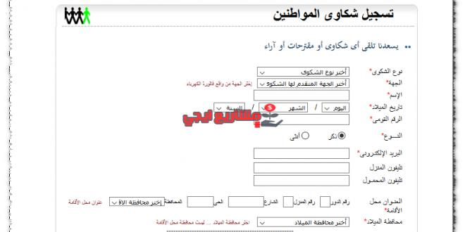 طفولي الوسيط نكتة رقم اعطال شركة الكهرباء بالاسكندرية Comertinsaat Com
