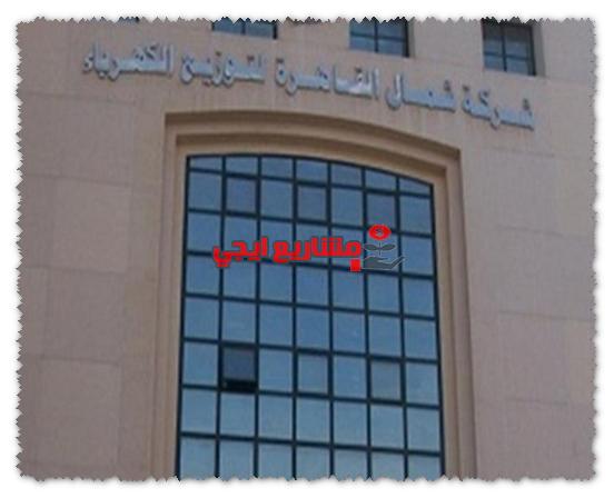 شركة شمال القاهرة لتوزيع الكهرباء