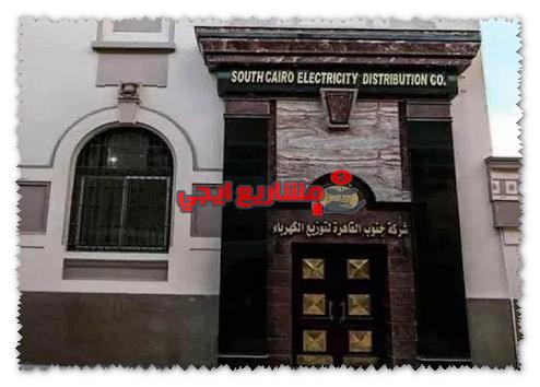 ارقام شركة جنوب القاهرة لتوزيع الكهرباء