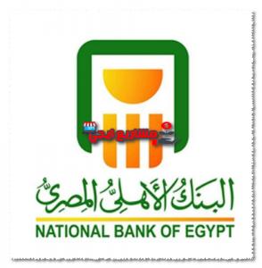 شهادات البنك الأهلي
