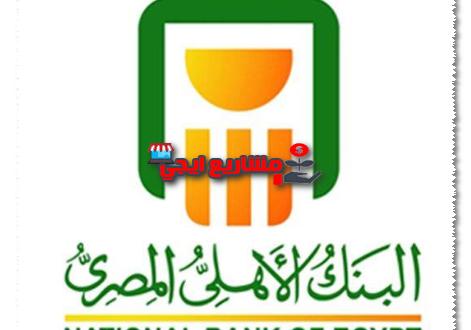شهادات البنك الأهلي 2020 عائد و اسعار الشهادات الاستثمارية من الاهلى المصري مشاريع ايجي