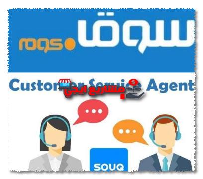 خطوات التواصل مع خدمة عملاء موقع سوق دوت كوم