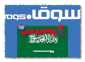 رقم خدمة عملاء سوق دوت كوم المملكة العربية السعودية