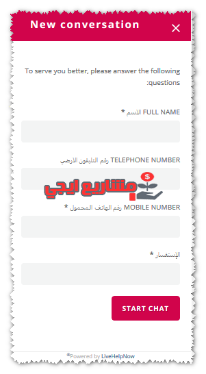 خدمة العملاء وي شات