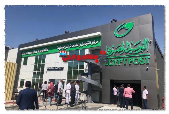 نسبة الفائدة فى دفتر توفير البريد المصري