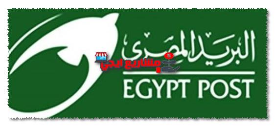 انواع الحسابات في البريد المصري