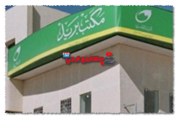 معلومات عن هيئة البريد المصري