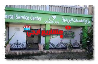 فيزا دفتر توفير البريد المصري
