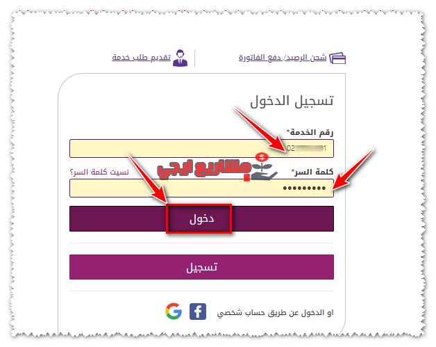 التسجيل فى موقع وي الجديد | كيفية انشاء و تفعيل حساب we بخطوتين فقط- مشاريع  ايجي