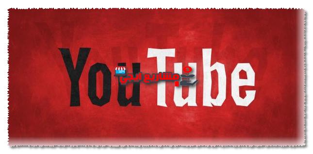 مشروع إنشاء قناة على اليوتيوب