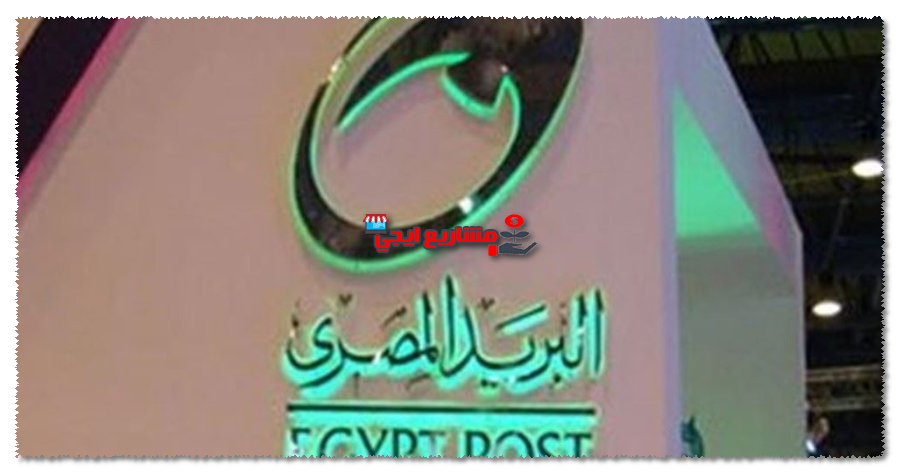 ما هي مميزات فيزا البريد المصري ؟