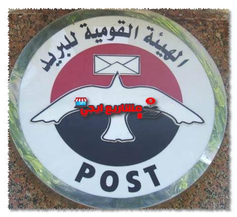 أنواع فيزا البريد المصري