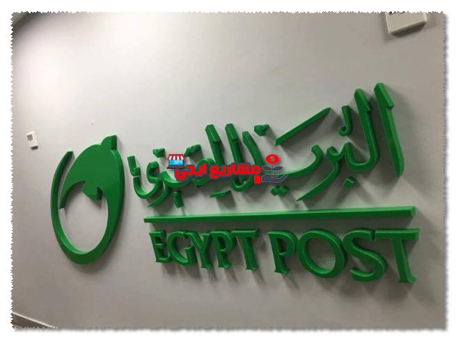 الحصول على فيزا البريد المصري
