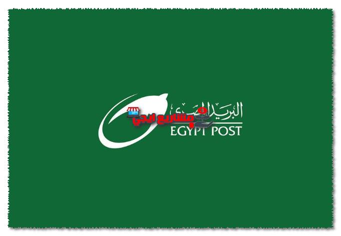 هيئة البريد المصري